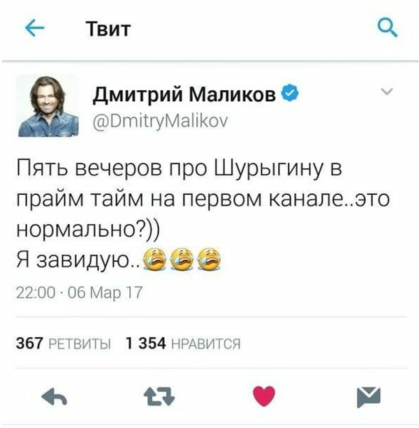Зависть Маликова)