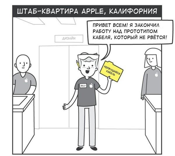 В офисе Apple. apple, кабель, возможно было, длиннопост