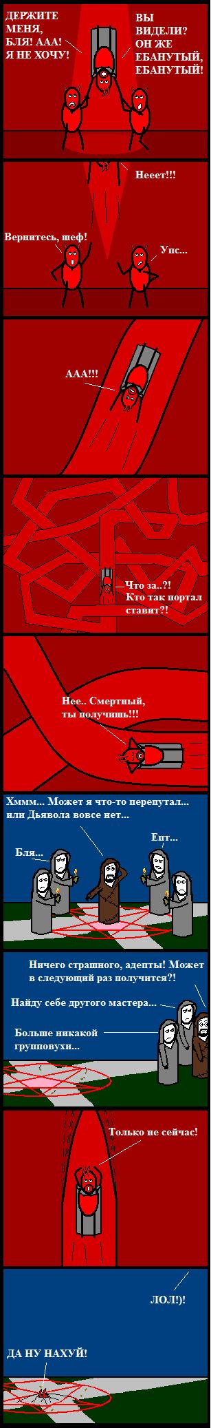 Призывательское - 2 Cynicmansion, Комиксы, Длиннопост