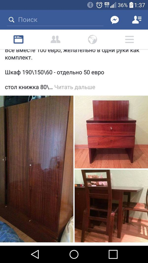 Продаётся комплект мебели в одном эстонском паблике на фейсбуке, всего 100 евро. Комплект, Паблик, Продажа, Шта?