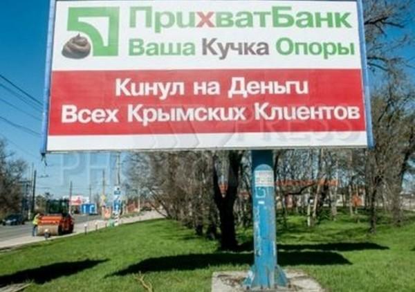 «Крым — не Украина»: «Приватбанк» отказывается обслуживать клиентов с крымской пропиской. Крым, Украина, Приватбанк