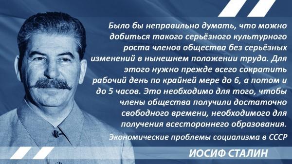 Image result for приказ сталина о 6 часовом рабочем дне