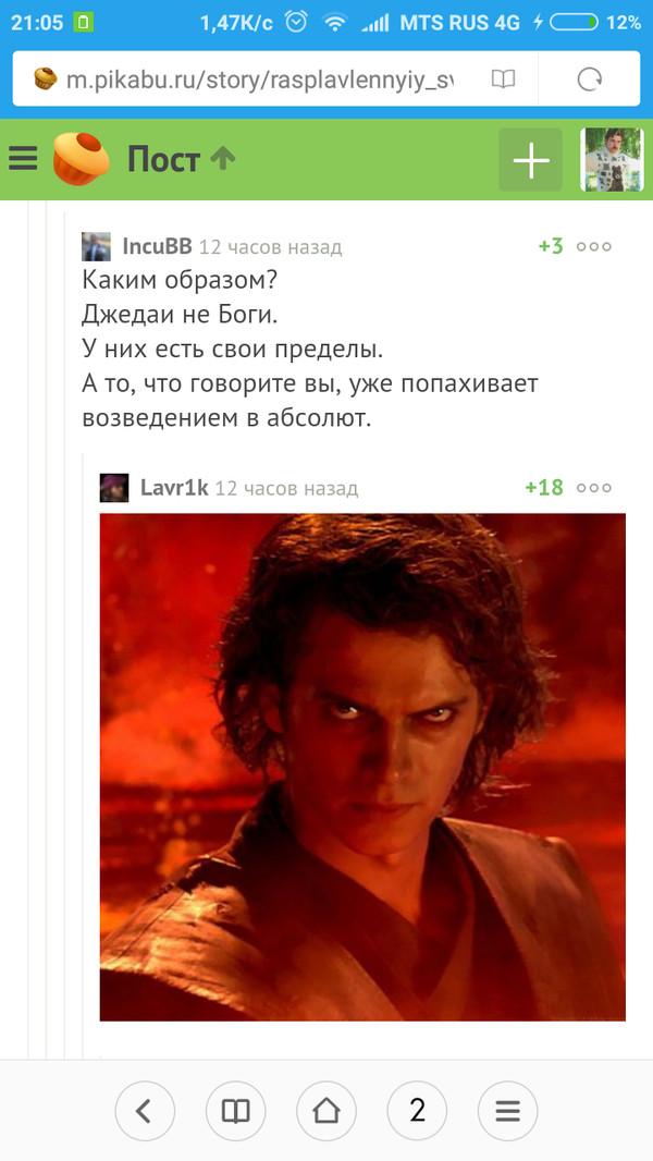Шутки в комментариях для фанатов) Скриншот, Star wars, Юмор