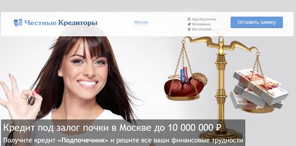 В Москве выдают кредит под залог почки... почка, кредит, розыгрыш