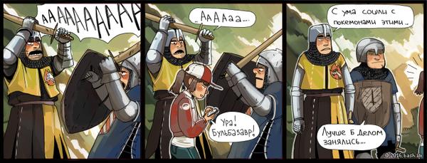 Лучше бы в крестовые походы ходили... Bash im, Средневековье, Комиксы, Lin, Покемоны, Pokemon GO, Война