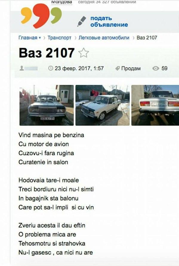 Когда очень надо продать ведро Авто, Продажа, АвтоВАЗ, Стихи, Молдова