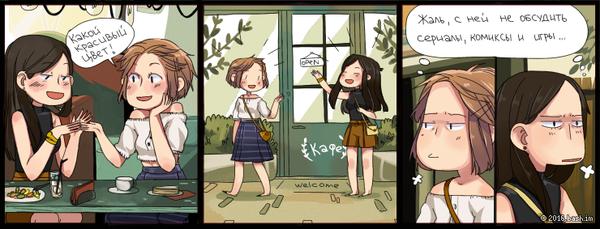 О чем бы поговорить... Девушки, Комиксы, Lin, Bash im