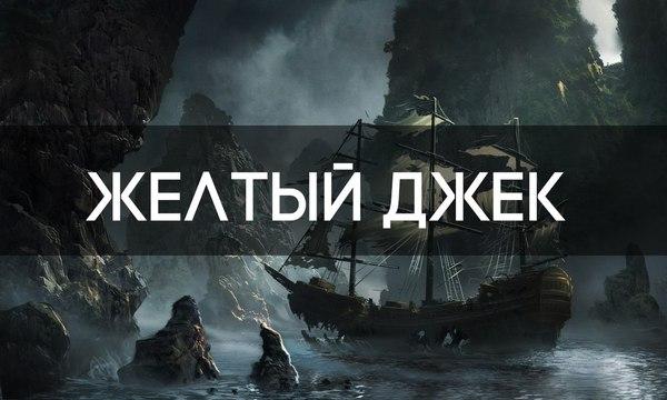Желтый джек Длиннопост, Медицина, История