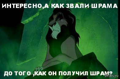 Ответ найден Король Лев, Шрам, Детство, Walt Disney Company, Тайны Мира, Ответ