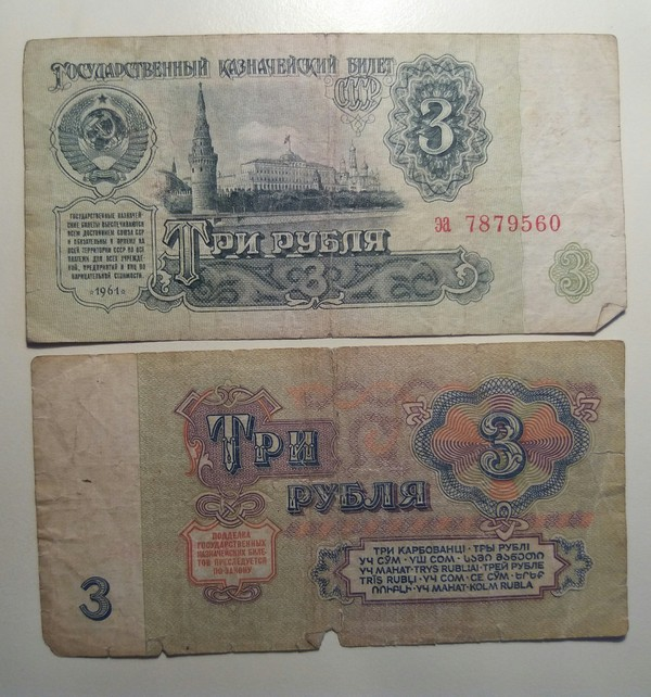 Советские купюры. сделано в СССР, деньги, купюра, длиннопост