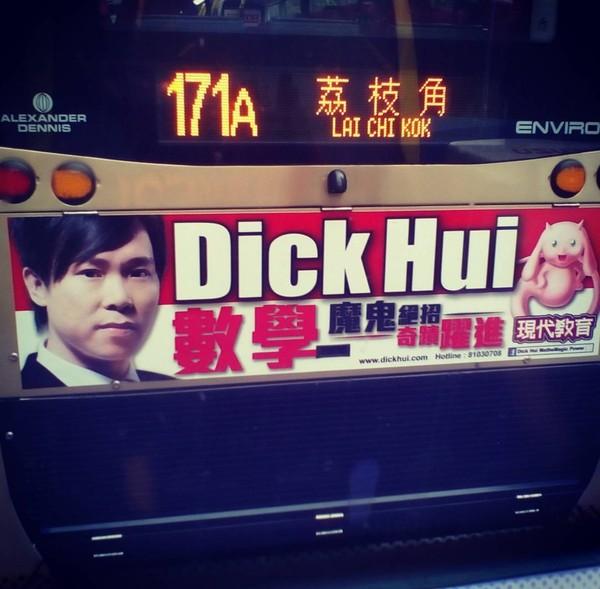 Реклама на автобусах в Гонконге