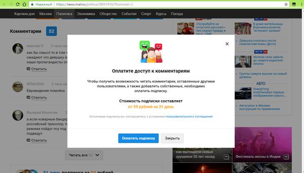 Маил.ру, что ты делаешь , прекрати Mailru, Жадность, Русский бизнес