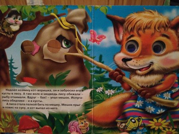 Почему зверюшки такие весёлые? И какая трава растет в лесу? Трава, Юмор, Книги