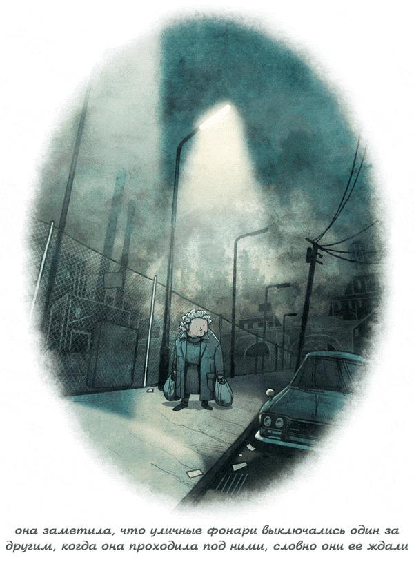 За твоей спиной. Сборник. Часть 2 Комиксы, Перевод, Гифка, Ужасы, Brian Coldrick, Behind you, Перевел сам, Баян, Длиннопост