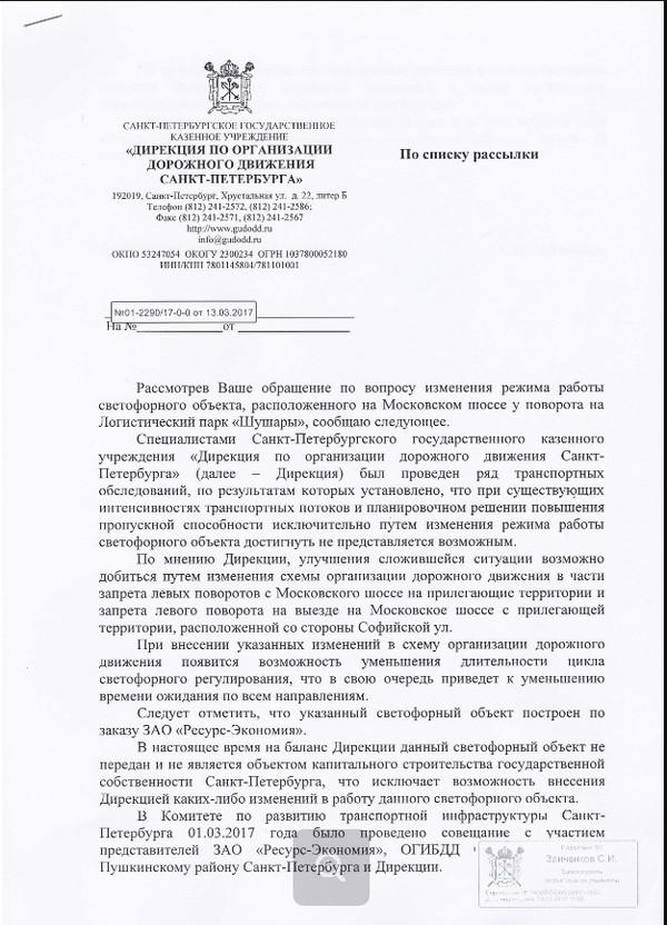 Как изменить ситуацию со  светофором не вставая с дивана Пробки, Светофор, Санкт-Петербург, Длиннопост