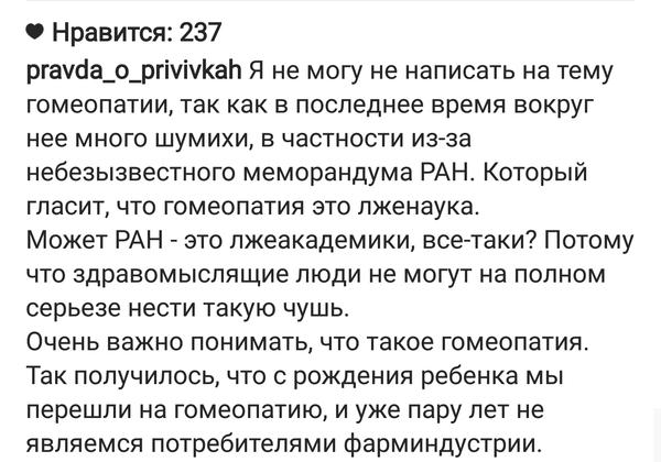 """""""Правда"""" о прививках Прививка, Дуры, Длиннопост"""