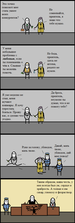Дилерское Cynicmansion, Комиксы, Длиннопост