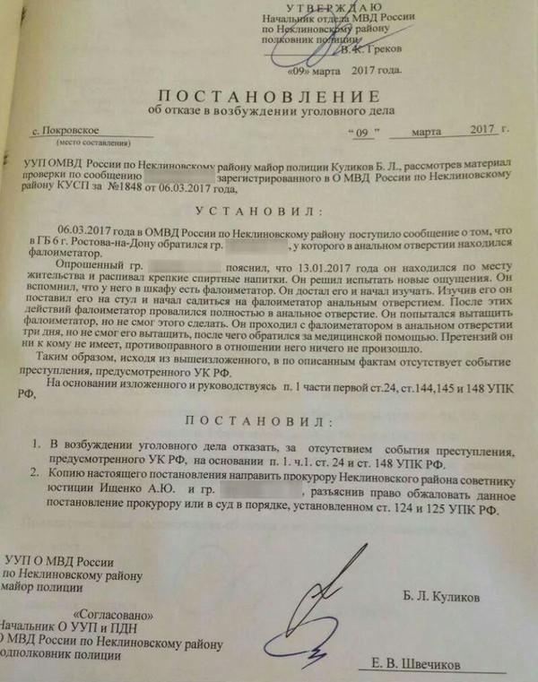 Ростовский любитель новых ощущений проходил три дня с инородным предметом
