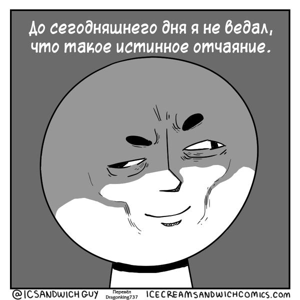 То самое чувство Комиксы, Icecreamsandwichcomics, Длиннопост