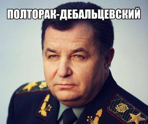 Грани лицемерия... Украина, 404, Политика, Полторак, ВСУ, УкроСМИ