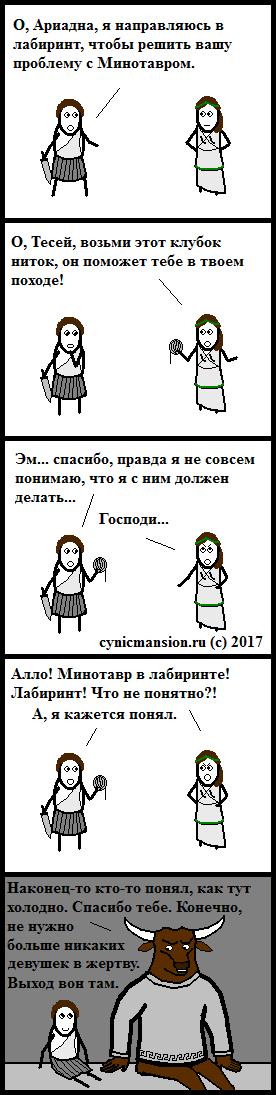 Мифическое Cynicmansion, Комиксы, Мифология, Лабиринт, Минотавр