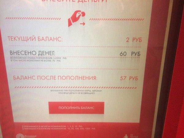 Подозрительно.... Метро, Баланс, Оплата метро, Что-То не так, Фотография, Москва