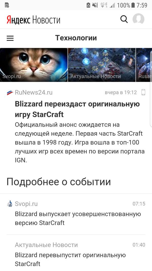 Это лучший троллинг в Яндекс.Новостях Яндекс, Яндекс новости, Starcraft, Кот, Пидрила, Blizzard