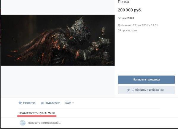 Почка Почки, Объявление, ВКонтакте, Продешевил, Скриншот, Продажа