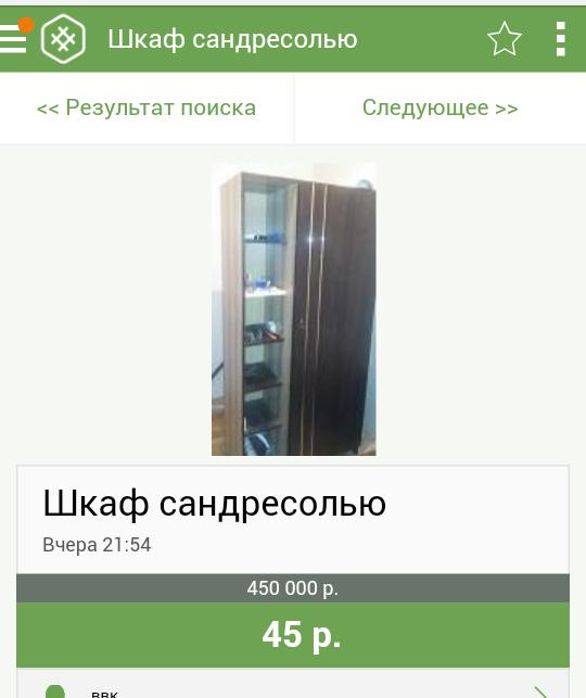 Сандресолью Объявление, Беларусь, Куфар, Скриншот