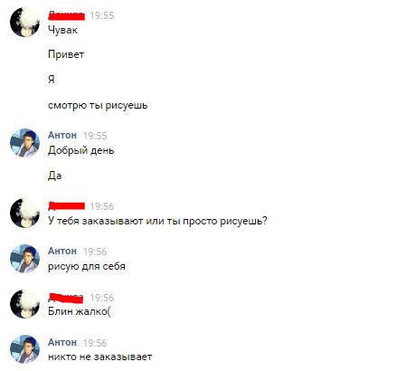 Слишком дорого ВКонтакте, Переписка, Диалог, Заказчики, Длиннопост