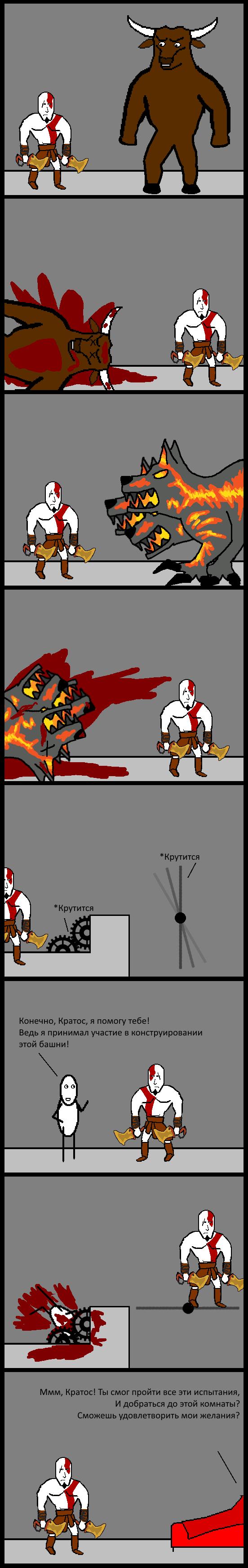 Древнегреческое God of war, Комиксы, Игры, Жестокость, Кратос, Длиннопост