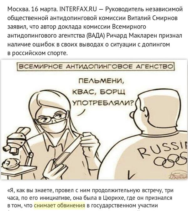 Не обращай внимания, листай дальше Политика, Россия, спорт, WADA, допинг