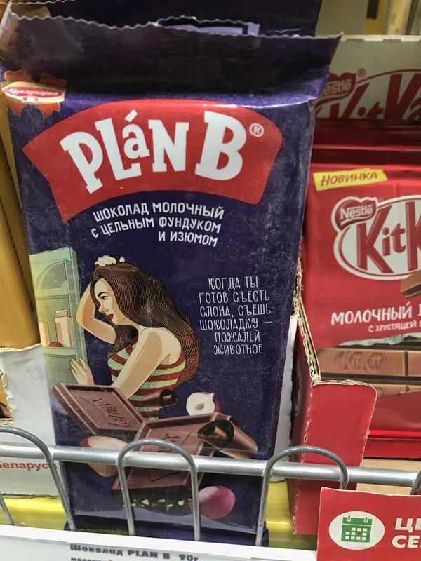 План В шоколад, моё, длиннопост