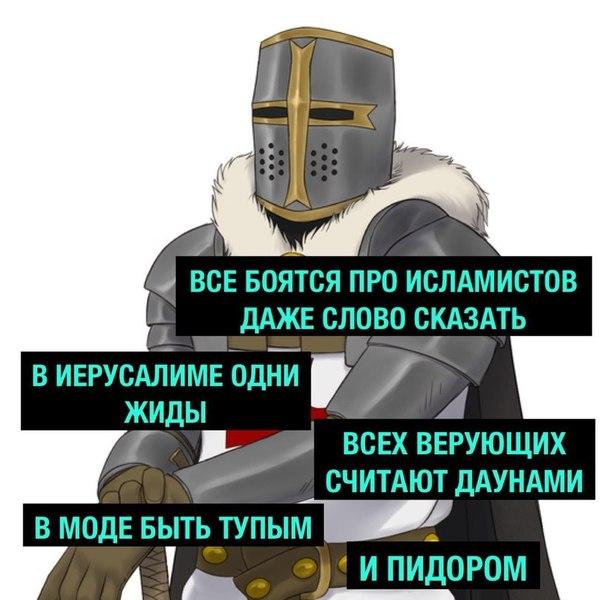 Крик души тамплиера, попавшего в наше время Комиксы, ВКонтакте, Деградач, Тамплиеры, Крик души, Мат, Длиннопост