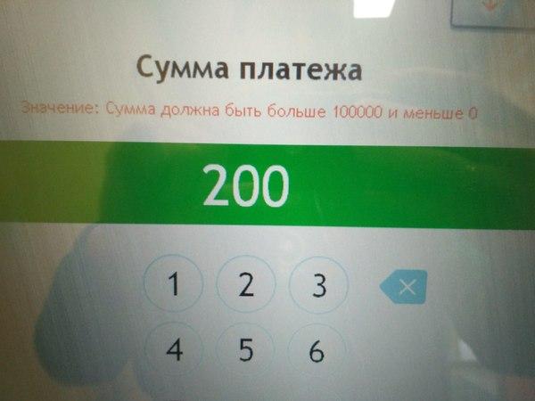 Сбербанк противоречивый Сбербанк, Терминал, Говнокодеры, Баг, Теле2