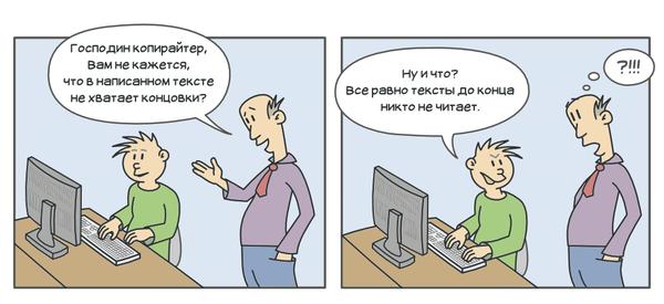 Господин копирайтер