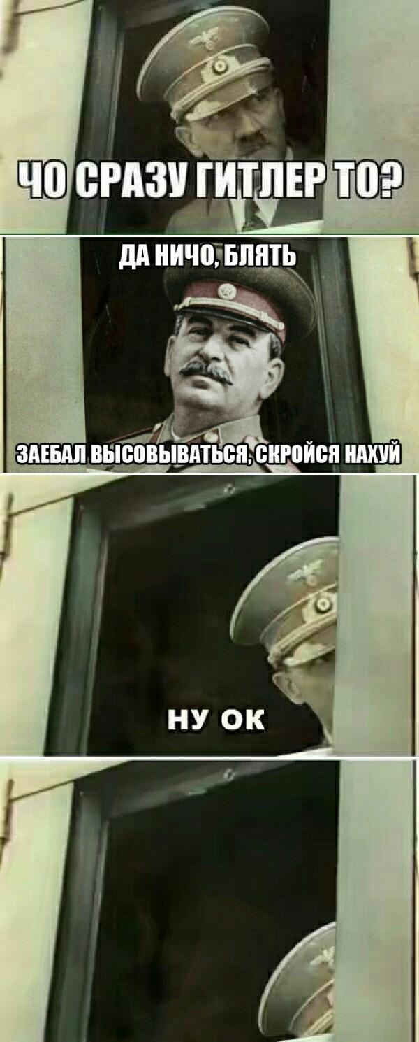 Просто собрал из мэмов в комментариях на Пикабу. Сталин, Адольф Гитлер, Комментарии, Не баян