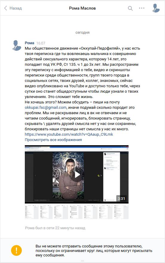 """Новый развод от """"Оккупай-Педофиляй"""" ВКонтакте, мошенники, Мошенники в вк, Оккупай-Педофиляй, педофилия, длиннопост"""