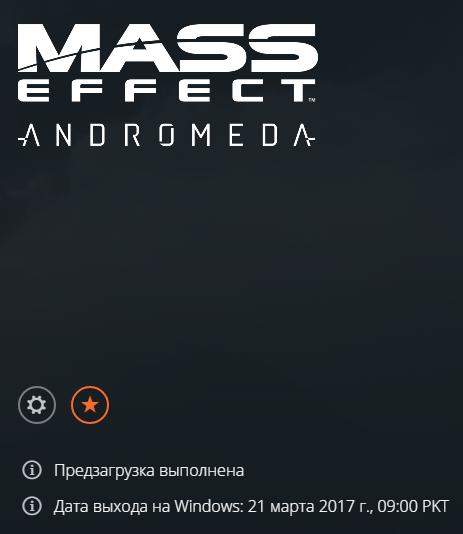 Почему Пакистан? Mass Effect:Andromeda, Mass effect, Игры, Релиз