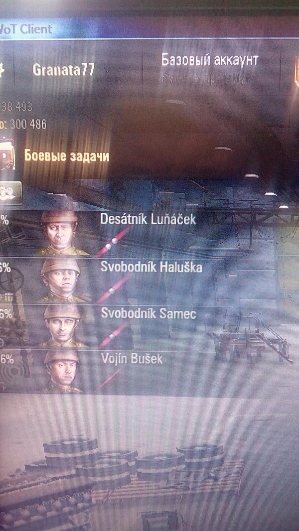 Самэц! World of Tanks, Самец