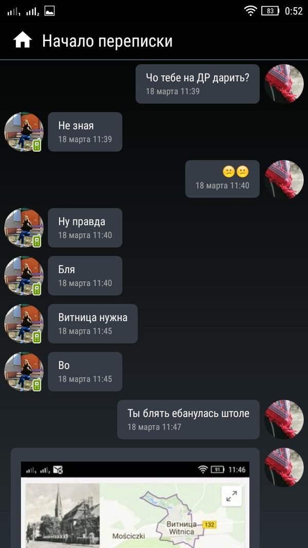 Маленькая женская прихоть ВКонтакте, Переписка, Мат, Длиннопост