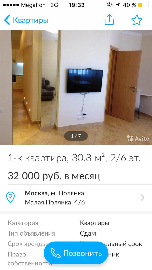 """Осторожно, мошенники или как меня """"честно кинули"""" на 32 000 рублей мошенники, квартирный вопрос, Авито, Мошенник на авито, Аренда жилья, аренда Москва, лоханулся, длиннопост"""