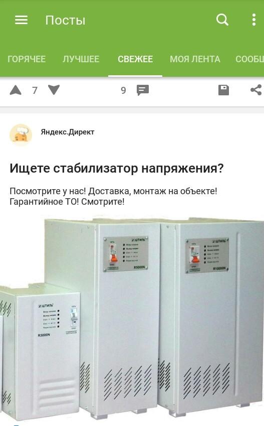 Большой Брат следит Контекстная реклама, Яндекс директ