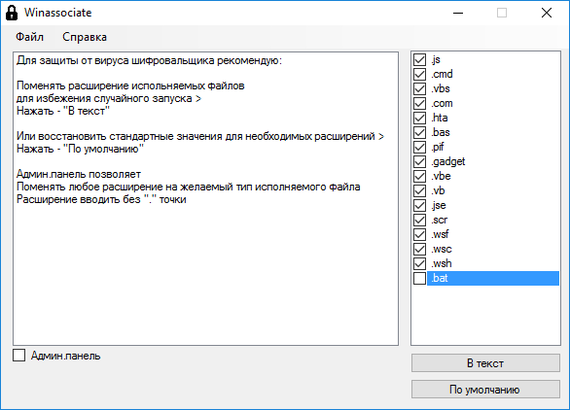 Winassociate - топорная рекомендация от шифровальщиков вирус, шифровальщик, cmd, программа, расширение, assoc, информационная безопасность, IT, длиннопост