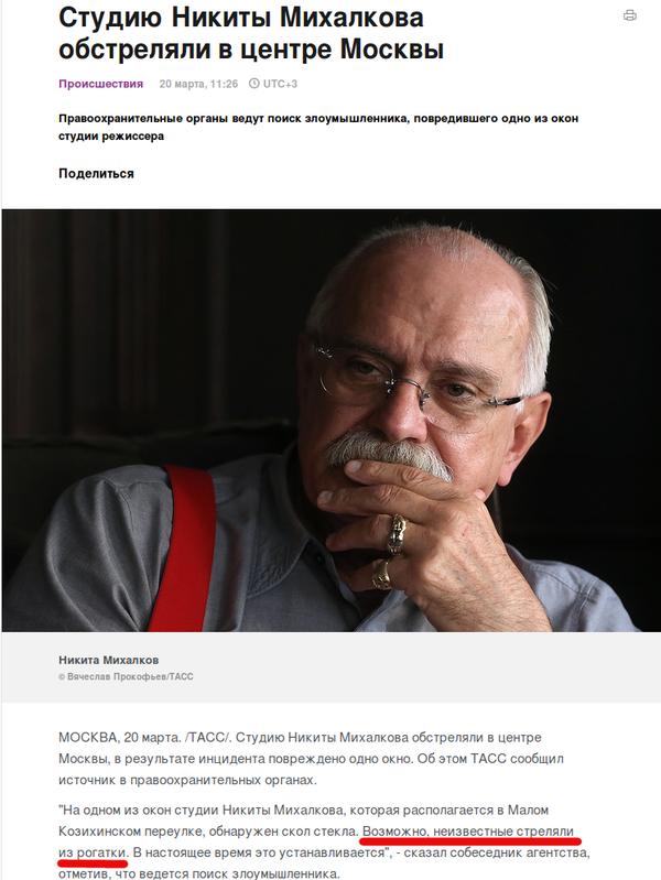 Заголовок решает. заголовок, Михалков, новости, Москва, ТАСС