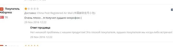Когда китаец с алиэкспресса очень зол)) плохой покупателя, aliexpress, микрофон, рубрика своё мнение