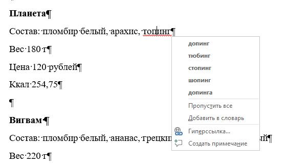 Нет такого слова в русском языке Русский язык, Орфография, Англицизмы, Microsoft word, Топинг, Тюбинг, Ирония, Юмор