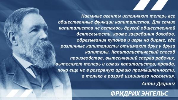 Энгельс про капиталистов Энгельс, Политика, капитализм, политэкономия, цитаты