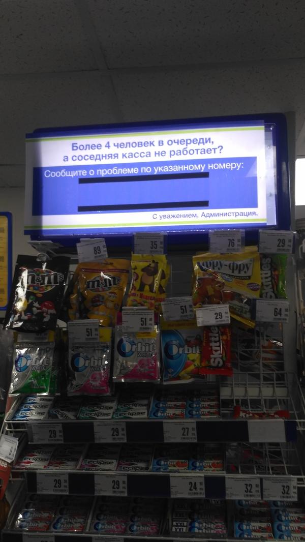 С уважением, стойте в очереди Магазин, Очередь, Экстрасенсов не завезли, Телефон