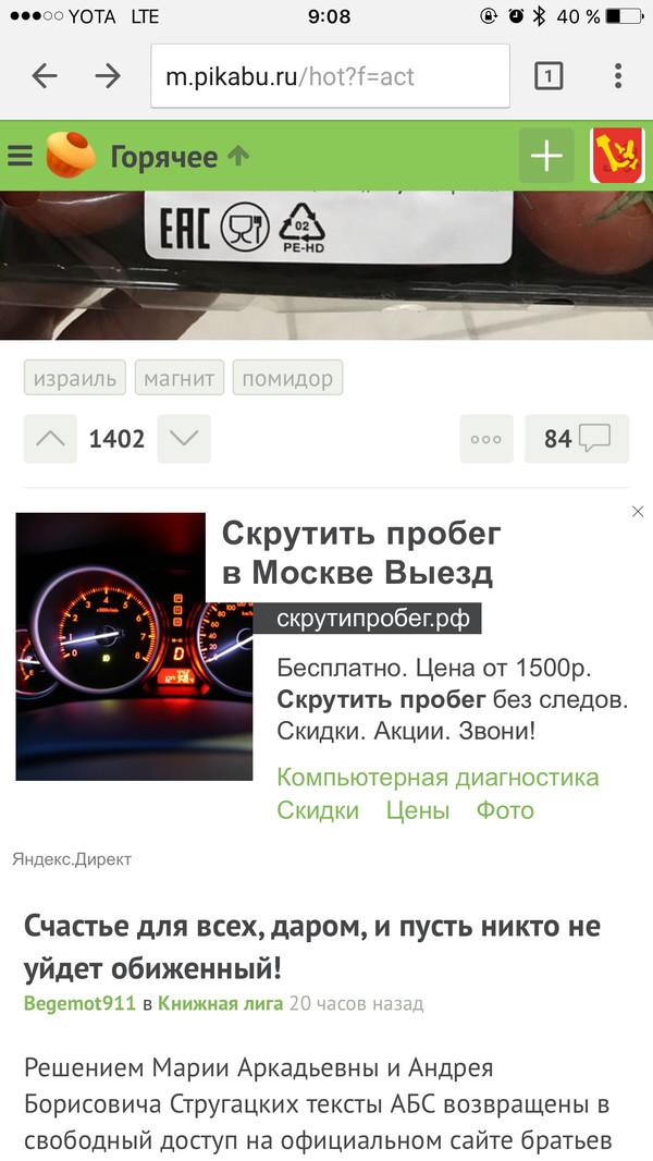 Го***ны на выезде... Скрутка, Презерватив, Пробег, Яндекс директ